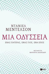 mia-odysseia-enas-pateras-enas-gios-ena-9789601664491-200-1309955
